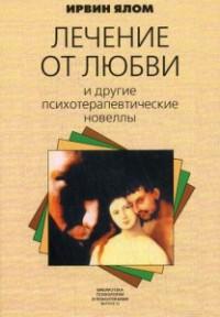 Yalom-Lechenie-ot-lubvi-208x300