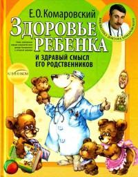 zdorovye_rebenka