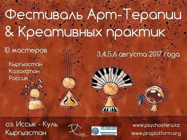 Фестиваль арт-терапии и креативных практик. Оз. Иссык-Куль