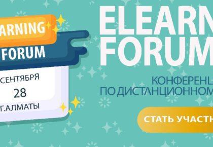 ELForum Казахстан 2019