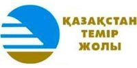 АО «Казахстан темiр жолы»