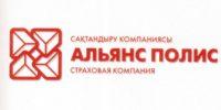 АО «СК «Альянс-полис», Казахстан, Алматы